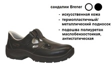 Рабочая обувь Brener-image_0