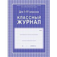 Классный журнал (1-4 классы, А4, 64 страницы, в ассортименте)
