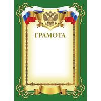 Грамота Attache зеленая рамка с гербом триколор (А4, 230 г/кв.м, 10 листов в упаковке)
