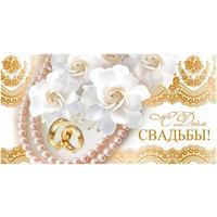 Конверт для денег Арт Дизайн В день Свадьбы (10 штук в упаковке, КД-7)