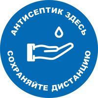 Знак безопасности Антисептик здесь (200 мм, пленка ПВХ, цвет синий)