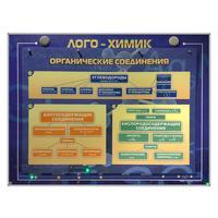 Комбинированный модульный комплекс Лого-химик