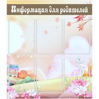 Информационный стенд настенный Attache Информация для родителей дизайн 2 А4 пластиковый (6 отделений)