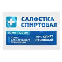 Салфетки для инъекций Грани этиловый спирт 110x125 мм (20 штук в упаковке)