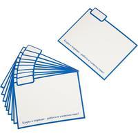 Разделитель для картотеки трудовых книжек горизонтальный картонный (145х115 мм, 10 штук в упаковке)