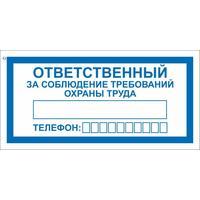 Знак безопасности  Ответственный за соблюдение требований охраны труда V57 (200х100 мм, пленка ПВХ)