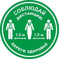 Табличка для разметки Соблюдай Дистанцию - Береги Здоровье зеленая (5 штук в упаковке)