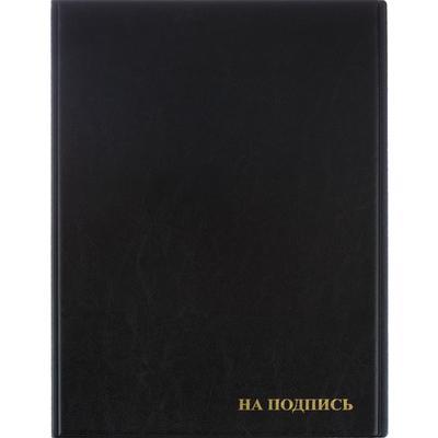 Папка адресная На подпись А4 ПВХ черная