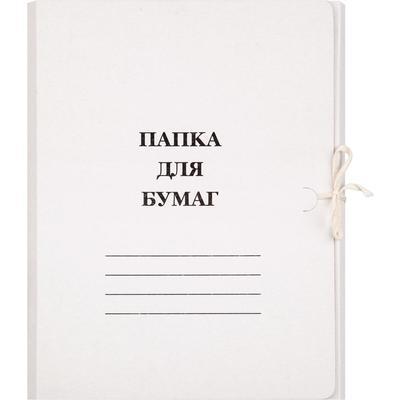 Папка для бумаг с завязками (220 г/кв.м, немелованная, 20 штук в упаковке)