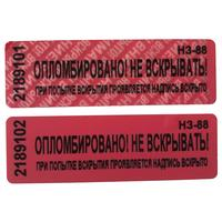 Пломба наклейка Стандарт 66x22 мм красная (1000 штук в упаковке)