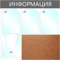 Информационный стенд настенный Attache Информация А4 пластик/пробка серый (4 отделения)
