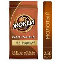 Кофе молотый Жокей Итальяно 250 г (вакуумная упаковка)