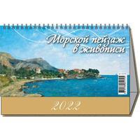 Календарь-домик настольный на 2022 год Морской пейзаж в живописи  (200х140 мм)