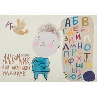 Альбом для рисования Kroyter Азбука А4 24 листа