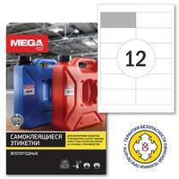 Этикетки самоклеящиеся Promega label всепогодные белые 99.1x42.3 мм (12 штук на листе А4, 20 листов в упаковке)