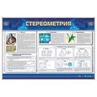 Стенд обучающий интерактивный Стереометрия