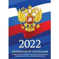 Календарь настольный перекидной на 2022 год С государственной символикой  (100х140 мм)