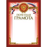 Грамота почетная A4 230 г/кв.м 10 штук в упаковке (темно-красная рамка, герб, триколор)