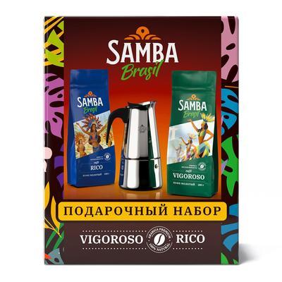Кофе молотый Samba Brasil Rico 250 г, Vigoroso 250 г + кофеварка (промоупаковка)