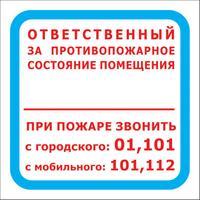 Знак безопасности F16 Ответственный за противопожарное состояние помещения (пленка, 200х200 мм, 10 штук в упаковке)