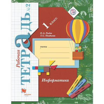 Рабочая тетрадь по информатике для 1 класса № 2 Начальная школа 21 века О.А.Рыдзе
