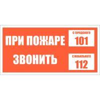 Знак При пожаре звонить 101, моб. 112 пластик ПВХ 200х100х2 мм