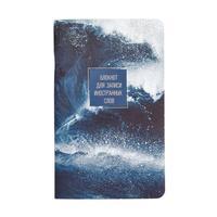 Блокнот для записи иностранных слов Be Smart Storm Брызги А5 48 листов