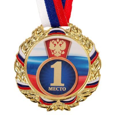Медаль призовая 1 место триколор (диаметр 7 см)