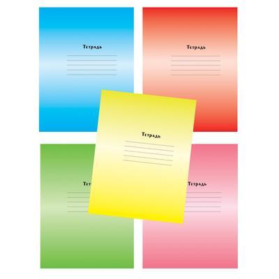 Тетрадь школьная Мировые тетради Градиент А5 12 листов в линейку (обложка в ассортименте)