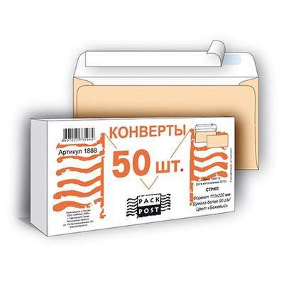 Конверт цветной Packpost E65 90 г/кв.м бежевый стрип (50 штук в упаковке)