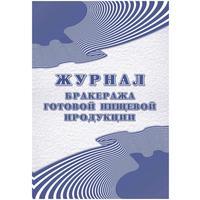 Журнал бракеража готовой пищевой продукции (100 листов, склейка, обложка офсет)