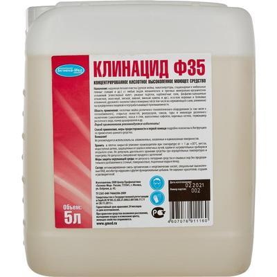 Средство для мойки пищевого оборудования Клинацид Ф35 5 л (концентрат)