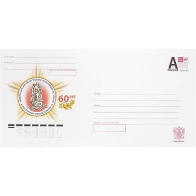 Конверт маркированный Почта России E65 литера A 80 г/кв.м белый стрип с внутренней запечаткой (10 штук в упаковке)