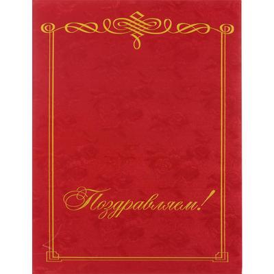 Папка адресная Поздравляем А4 картон бордовая