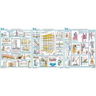 Плакат информационный безопасность работ на высоте, комплект из 3-х листов