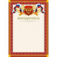 Благодарность красная рамка с гербом триколор (А4, 230 г/кв.м, 15 штук в упаковке)
