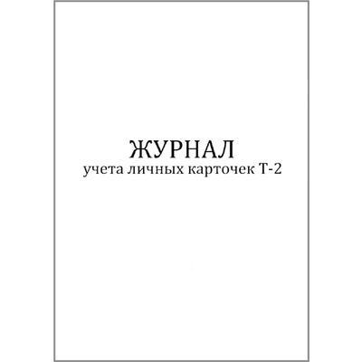 Журнал учета личных карточек работников (Т-2) ВУС А4 (мягкая обложка , 30 листов)