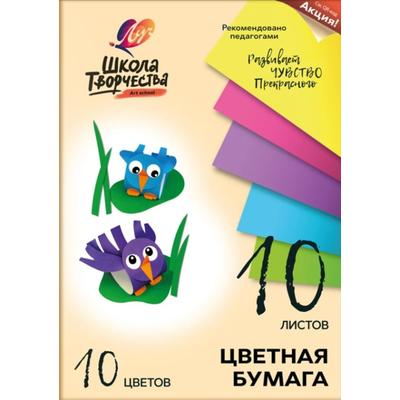 Бумага цветная Луч Школа творчества (А4, 10 листов, 10 цветов, немелованная)