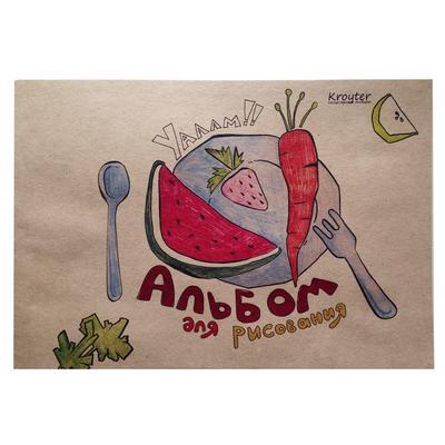 Альбом для рисования Kroyter Азбука 1 А4 24 листа