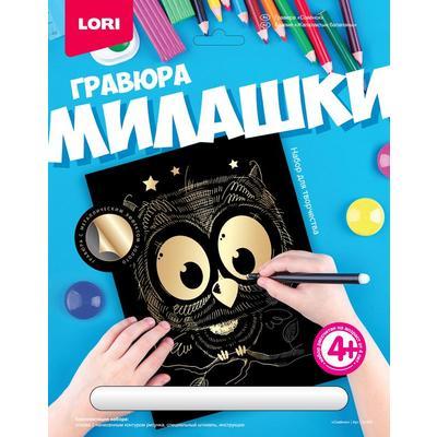 Набор для творчества Lori Гравюра Милашки Совенок с эффектом золота