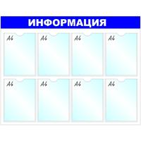 Информационный стенд настенный Attache Информация А4 пластиковый белый/синий (8 отделений)