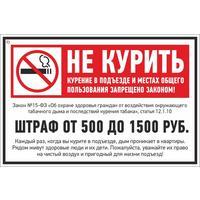 Знак безопасности Не курить (штраф) V59 (200x300 мм, пленка ПВХ)