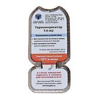 Термоиндикатор Термологика ТЛ-И2 (от -18 °С и ниже)