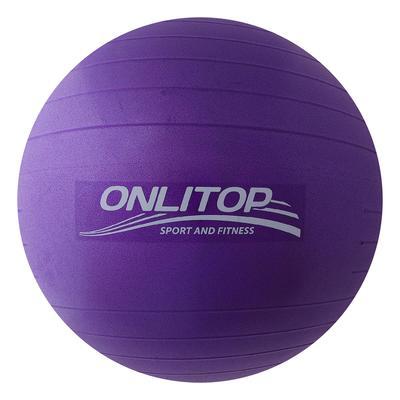 Мяч-фитбол Onlitop 1.4 кг/диаметр 85 см