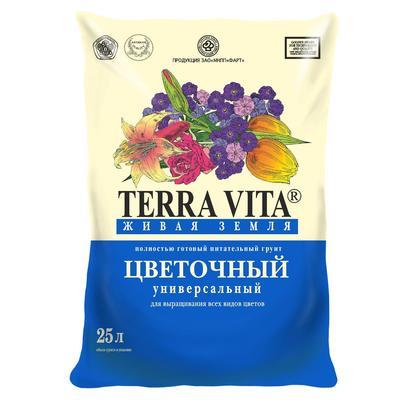 Грунт цветочный универсальный Terra Vita Живая Земля 25 л