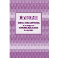 Журнал учета антисептиков и средств индивидуальной защиты (А4, 24 листа, 2 штуки в упаковке)