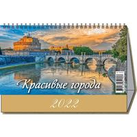 Календарь-домик настольный на 2022 год Красивые города (200х140 мм)