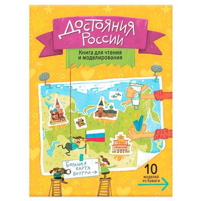 Книга для чтения и моделирования Геодом Достояния России