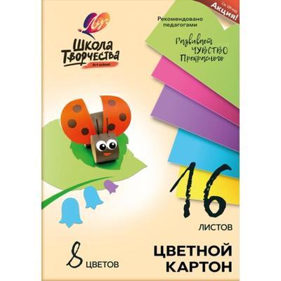 Картон цветной Луч Школа творчества (А4, 16 листов, 8 цветов, немелованный)