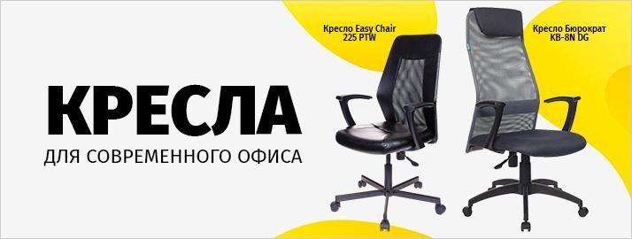 Современные кресла